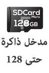 ذاكرة 128